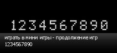 играть в мини игры - продолжение игр 1234567890