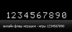 онлайн флеш игрушки - игры 1234567890