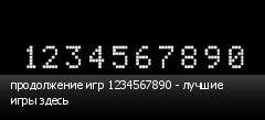 продолжение игр 1234567890 - лучшие игры здесь