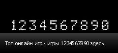 Топ онлайн игр - игры 1234567890 здесь