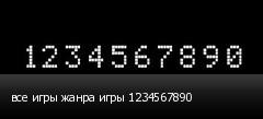 все игры жанра игры 1234567890
