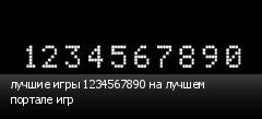 лучшие игры 1234567890 на лучшем портале игр