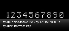 лучшие продолжение игр 1234567890 на лучшем портале игр