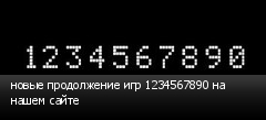 новые продолжение игр 1234567890 на нашем сайте