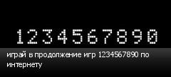 играй в продолжение игр 1234567890 по интернету