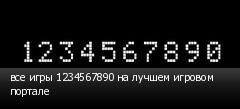��� ���� 1234567890 �� ������ ������� �������