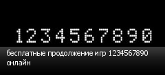 ���������� ����������� ��� 1234567890 ������