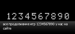 все продолжение игр 1234567890 у нас на сайте
