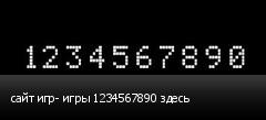 сайт игр- игры 1234567890 здесь