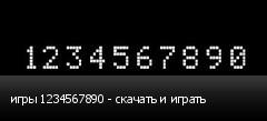 игры 1234567890 - скачать и играть