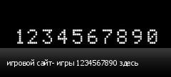 игровой сайт- игры 1234567890 здесь