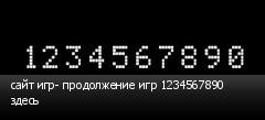 сайт игр- продолжение игр 1234567890 здесь