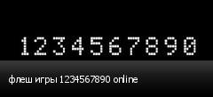 флеш игры 1234567890 online