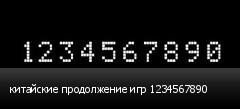 китайские продолжение игр 1234567890