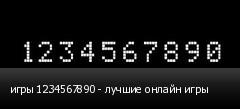 игры 1234567890 - лучшие онлайн игры