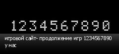 игровой сайт- продолжение игр 1234567890 у нас