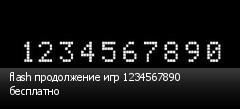 flash продолжение игр 1234567890 бесплатно
