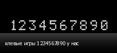 ������ ���� 1234567890 � ���