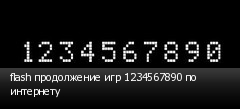 flash продолжение игр 1234567890 по интернету