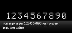 топ игр- игры 1234567890 на лучшем игровом сайте