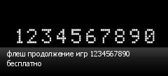 флеш продолжение игр 1234567890 бесплатно