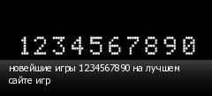 новейшие игры 1234567890 на лучшем сайте игр