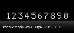 клевые флеш игры - игры 1234567890
