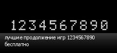 лучшие продолжение игр 1234567890 бесплатно