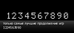 только самые лучшие продолжение игр 1234567890