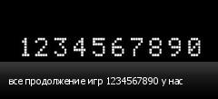 все продолжение игр 1234567890 у нас