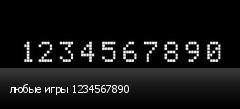 любые игры 1234567890