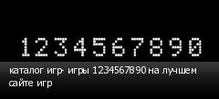 каталог игр- игры 1234567890 на лучшем сайте игр
