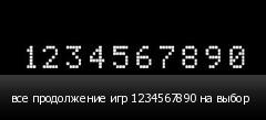 все продолжение игр 1234567890 на выбор
