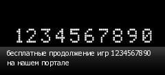 бесплатные продолжение игр 1234567890 на нашем портале
