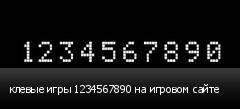 клевые игры 1234567890 на игровом сайте