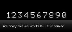 все продолжение игр 1234567890 сейчас