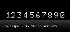 новые игры 1234567890 по интернету