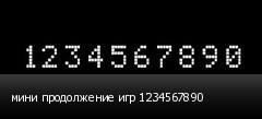 мини продолжение игр 1234567890