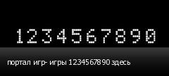 портал игр- игры 1234567890 здесь