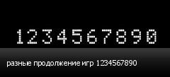 разные продолжение игр 1234567890