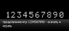 продолжение игр 1234567890 - скачать и играть