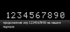 продолжение игр 1234567890 на нашем портале