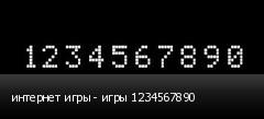 интернет игры - игры 1234567890
