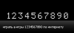 играть в игры 1234567890 по интернету