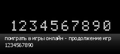 поиграть в игры онлайн - продолжение игр 1234567890