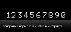 поиграть в игры 1234567890 в интернете
