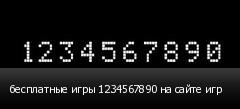 бесплатные игры 1234567890 на сайте игр