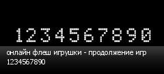онлайн флеш игрушки - продолжение игр 1234567890