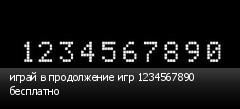 играй в продолжение игр 1234567890 бесплатно