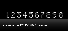 новые игры 1234567890 онлайн
